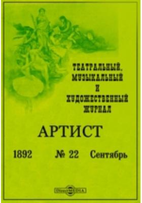 Артист. Театральный, музыкальный и художественный журнал: журнал. 1892. № 22, Сентябрь. Сентябрь