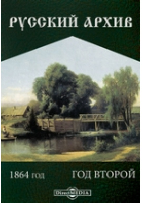 Русский архив. Год второй: журнал. 1864