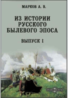 Из истории русского былевого эпоса. Вып. I