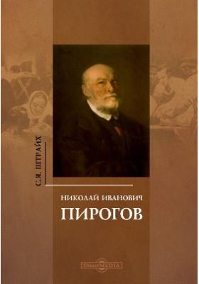 Н. И. Пирогов: художественная литература