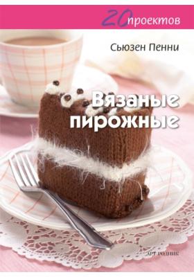 Вязаные пирожные = Knitted Cakes