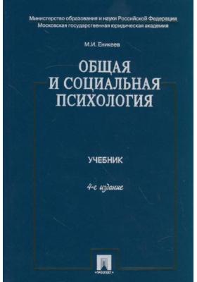 Общая и социальная психология : Учебник. 4-е издание, переработанное и дополненное
