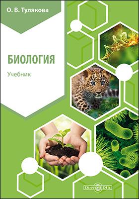 Биология: учебник