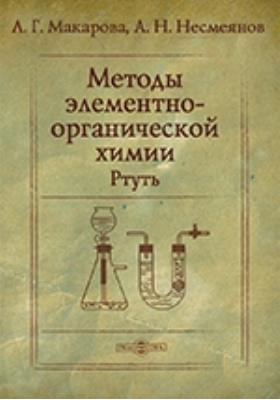 Методы элементно-органической химии. Ртуть