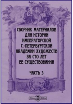 Сборник материалов для истории Императорской С.-Петербургской Академии художеств за сто лет ее существования, Ч. 3