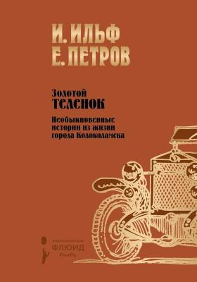 Собрание сочинений. Т. 2. Золотой теленок