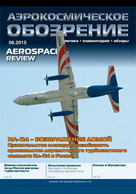 Аэрокосмическое обозрение : аналитика, комментарии, обзоры. 2015. № 6(79)
