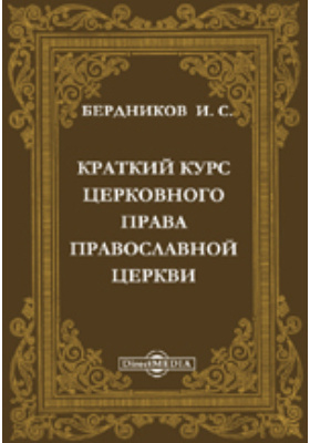 Краткий курс церковного права православной церкви
