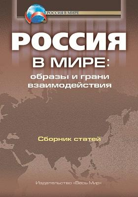 Россия в мире : образы и грани взаимодействия: сборник статей: сборник научных трудов