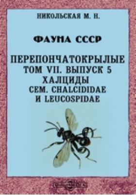 Фауна СССР. Перепончатокрылые. Халциды сем. Chalcididae и Leucospidae. Т. VII, Вып. 5