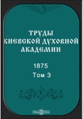 Труды Киевской духовной академии. 1875. Т. 3