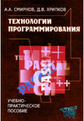 Технологии программирования: учебно-практическое пособие