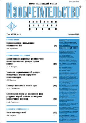 Изобретательство : проблемы, решения, факты: журнал. 2018. Том 18, № 11