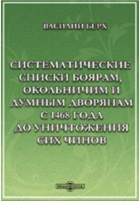 Систематические списки боярам, окольничим и думным дворянам с 1468 года до уничтожения сих чинов