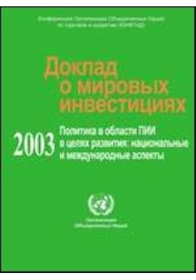Доклад о мировых инвестициях 2003. Политика в области ПИИ в целях развития: национальные и международные перспективы