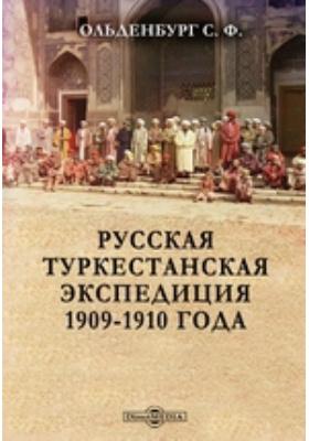 Русская туркестанская экспедиция 1909-1910 года