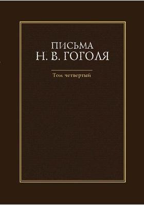 Письма Н. В. Гоголя: документально-художественная : в 4 т. Т. 4