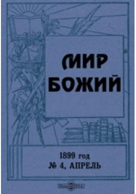 Мир Божий год: журнал. 1899. № 4, Апрель