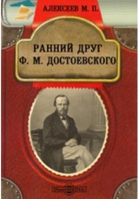 Ранний друг Ф. М. Достоевского