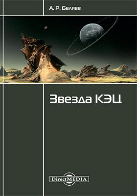 Звезда КЭЦ: художественная литература
