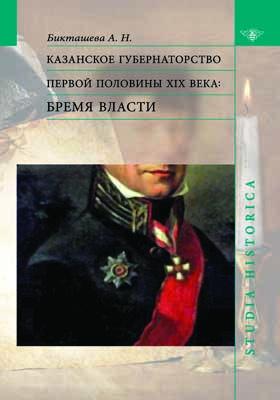 Казанское губернаторство первой половины XIX века : бремя власти