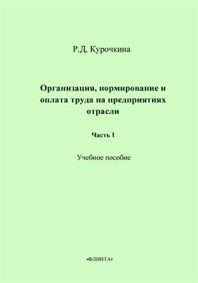 Организация, нормирование и оплата труда на предприятиях отрасли: учебное пособие, Ч. 1