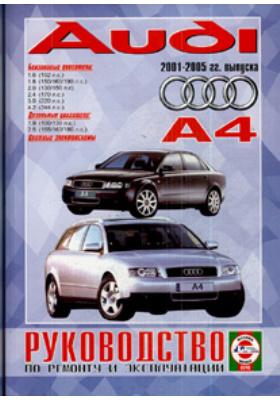 Руководство по ремонту и эксплуатации Audi A4, бензин / дизель. 2001-2005 гг. выпуска : Производственно-практическое издание