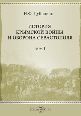 История Крымской войны и оборона Севастополя. Т. 1