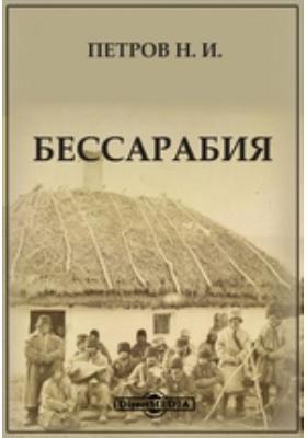 Бессарабия: монография
