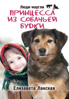 Принцесса из собачьей будки: литературно-художественное издание