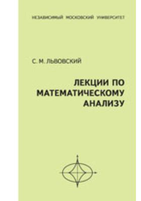 Лекции по математическому анализу: курс анализа