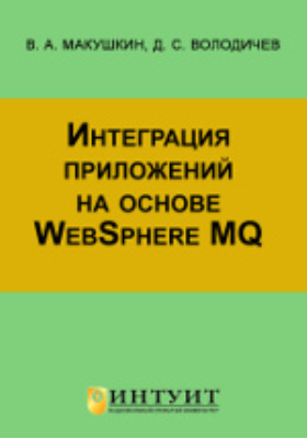 Интеграция приложений на основе WebSphere MQ