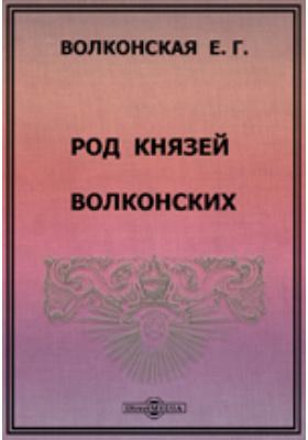 Род князей Волконских: биографический справочник