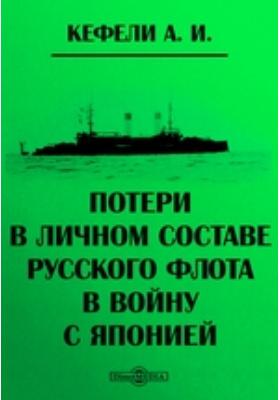 Потери в личном составе Русского флота в войну с Японией