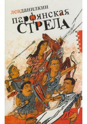 Парфянская стрела : Контратака на русскую литературу 2005 года