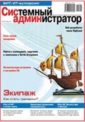 Системный администратор: журнал. 2011. № 6 (103)
