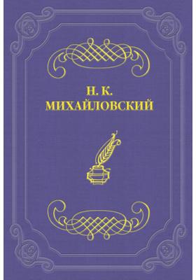 О народной литературе и Н. Н. Златовратском