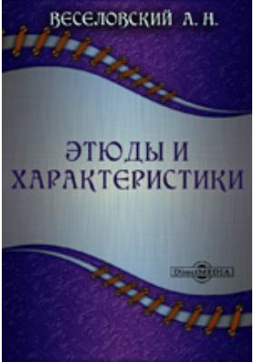 Этюды и характеристики: научно-популярное издание