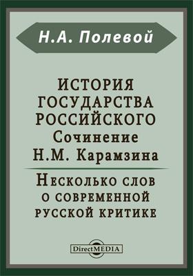 История государства Российского. Сочинение H. M. Карамзина. Несколько слов о современной русской критике