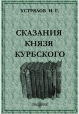Сказания князя Курбского: документально-художественная литература