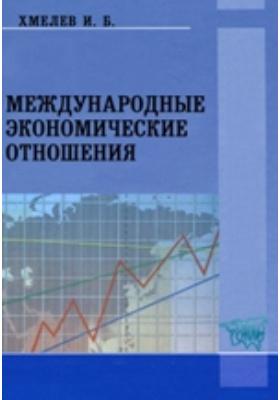 Международные экономические отношения: учебно-методический комплекс