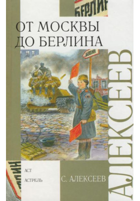 От Москвы до Берлина : Рассказы о Великой Отечественной войне
