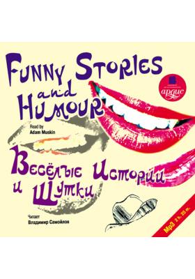 Весёлые истории и шутки