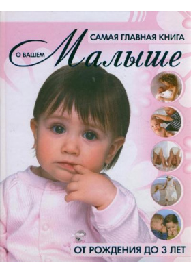 Самая главная книга о вашем малыше. От рождения до 3 лет