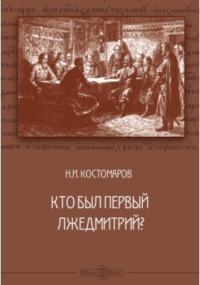 Кто был первый Лжедмитрий?