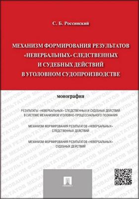 Механизм формирования результатов «невербальных» следственных и судебных действий в уголовном судопроизводстве: монография