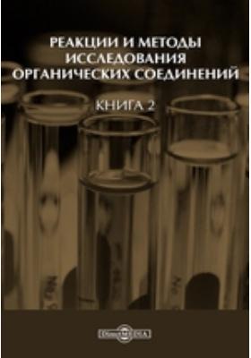 Реакции и методы исследования органических соединений. Книга 2