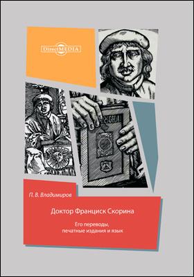 Доктор Франциск Скорина. Его переводы, печатные издания и язык: монография