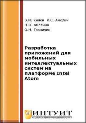 Разработка приложений для мобильных интеллектуальных систем на платфор...