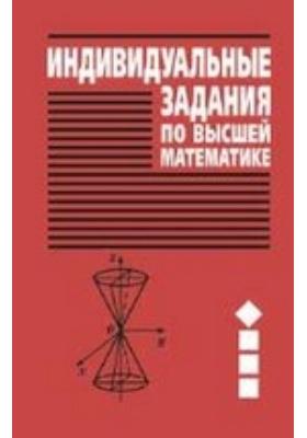 Индивидуальные задания по высшей математике. Учебное пособие в 4 частях Аналитическая геометрия. Дифференциальное исчисление функций одной переменной, Ч. 1. Линейная и векторная алгебра